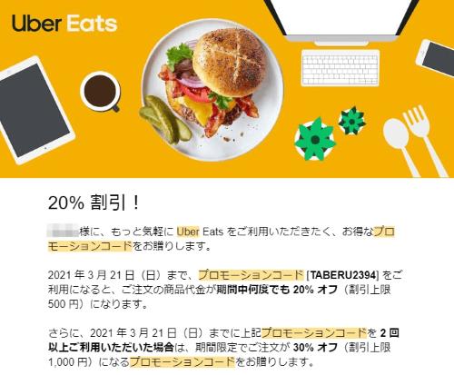 Uber Eats2回目以降メール限定クーポン