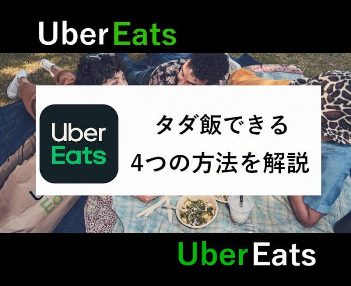 UberEatsタダ飯の方法(アイキャッチ)