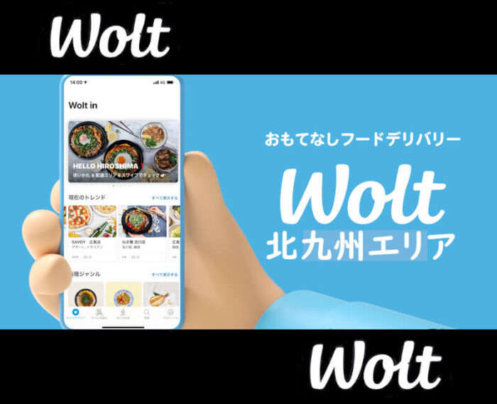 Wolt(ウォルト)北九州市配達エリア