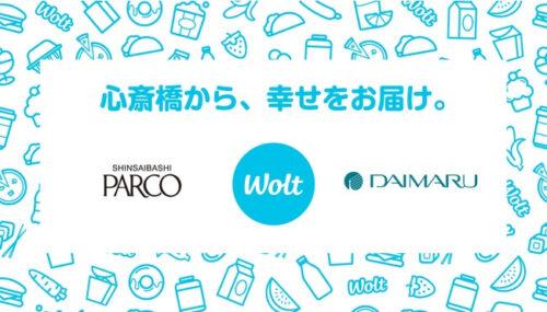 Wolt大阪×パルコ・大丸配達料金無料キャンペーン