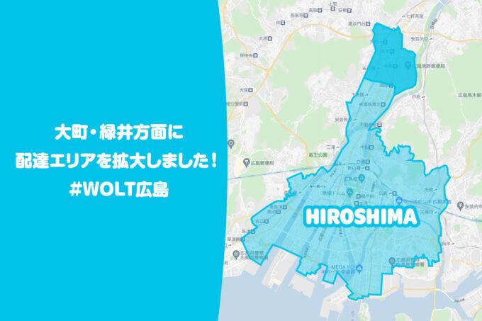 Wolt広島配達エリア拡大【210707】-2