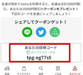menu友達招待コード(コード確認画面)