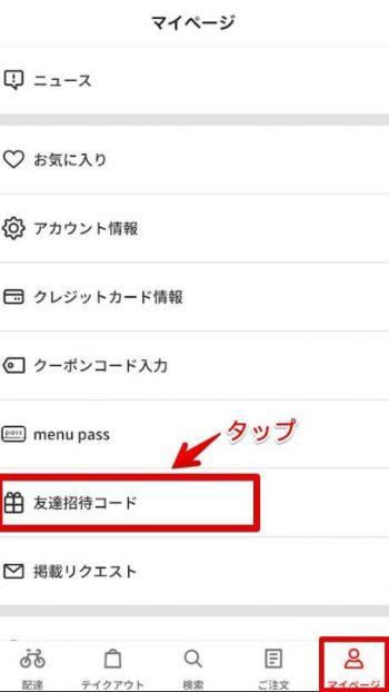 menu友達招待コード確認方法(menu)