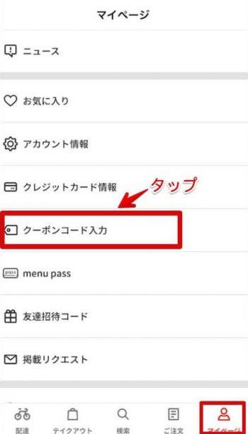 menu友達紹介クーポンコード入力(メニュー画面)