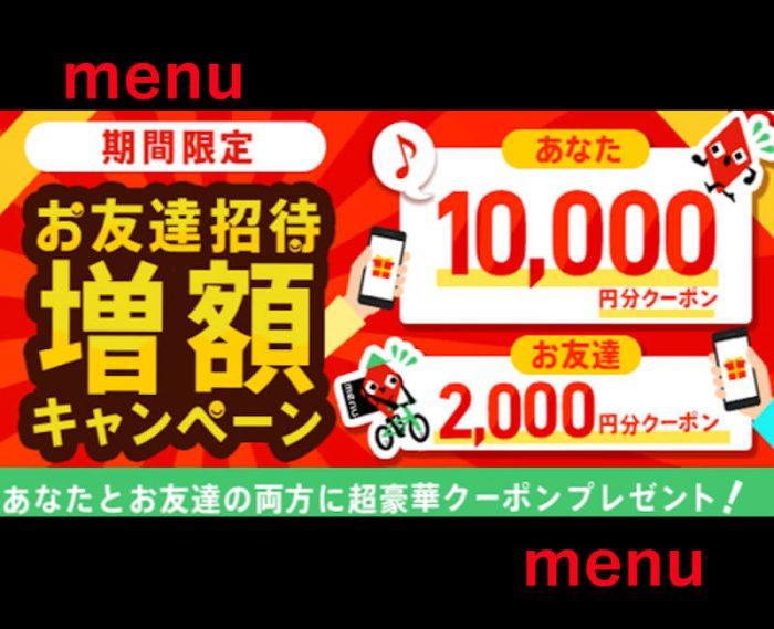 menu友達紹介コード