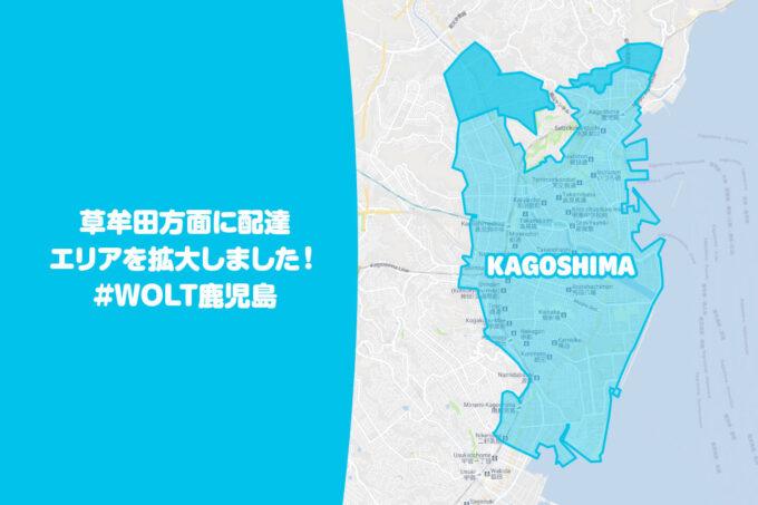 wolt鹿児島配達エリア拡大【210707】