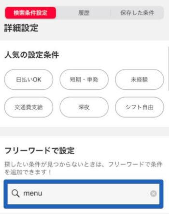 マッハバイト検索