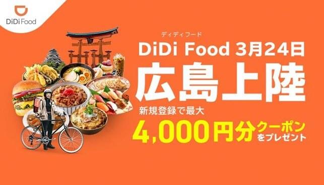 DiDiFood広島クーポン4000円