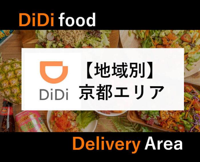 DiDifood京都エリア