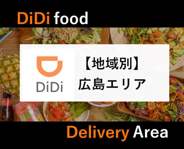 DiDifood広島エリア
