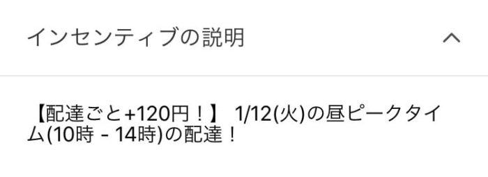 DiDiフードブースト大阪(0112)