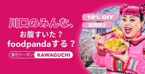 foodpanda川口限定クーポンコード【KAWAGUCHI】