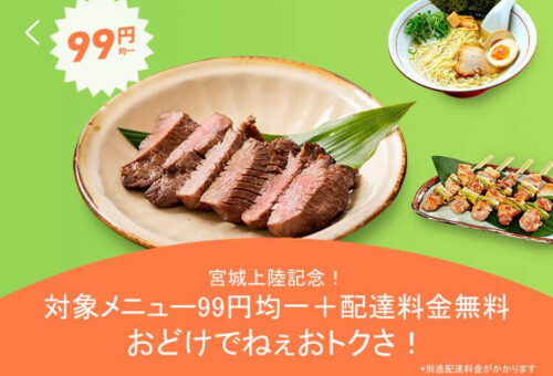 DiDiフード宮城99円セール