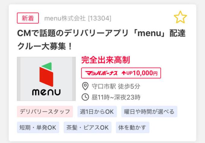 menu×マッハボーナス