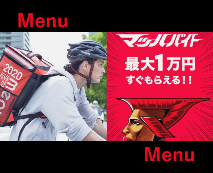 menu×マッハバイト