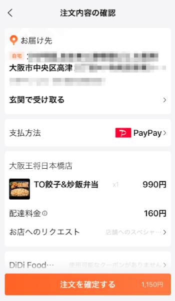 DiDiFood注文画面【PayPay選択】