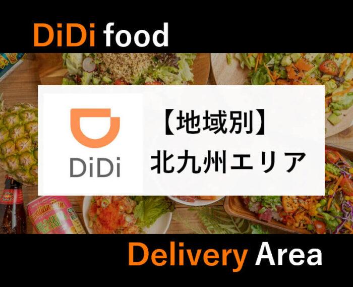 DiDifood北九州エリア