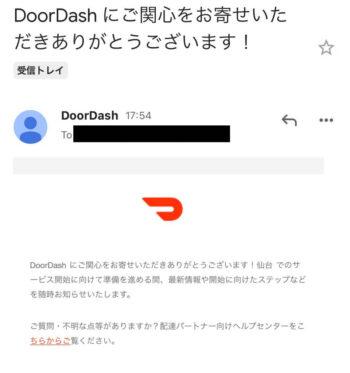 Doordash配達員メール受信