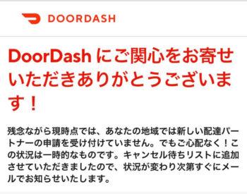 Doordash配達員Web登録完了