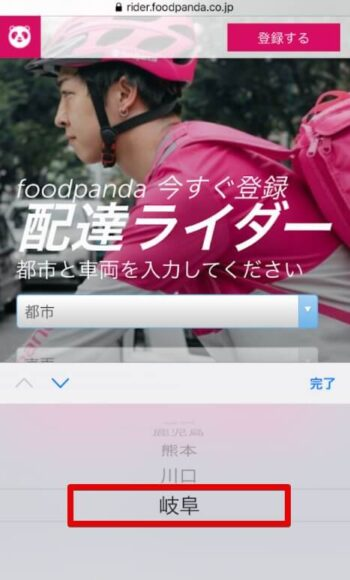 Foodpanda岐阜配達員登録画面