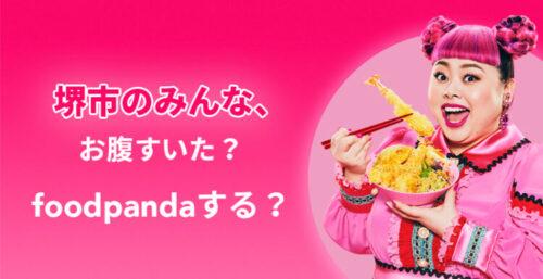 フードパンダ堺30%オフクーポン【HISAKAI】