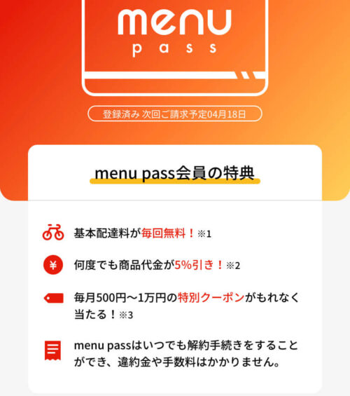 menupass