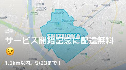 Wolt静岡配達料金無料キャンペーン【210523】