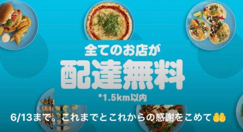 Wolt盛岡配達料金無料キャンペーン【210613】