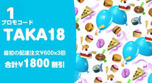 Wolt高松エリア初回限定クーポン【600×3回】