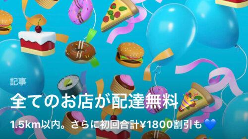 Wolt高松配達料無料キャンペーン【210603】