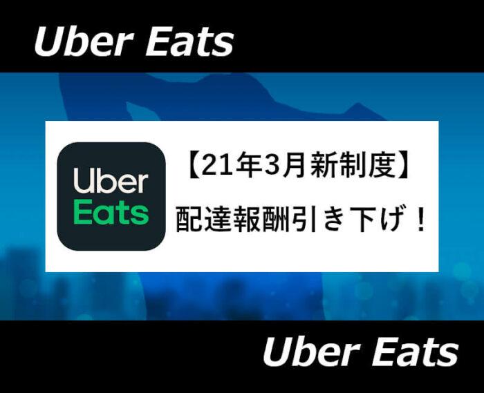 Uber Eats(ウーバーイーツ)新料金制度を解説