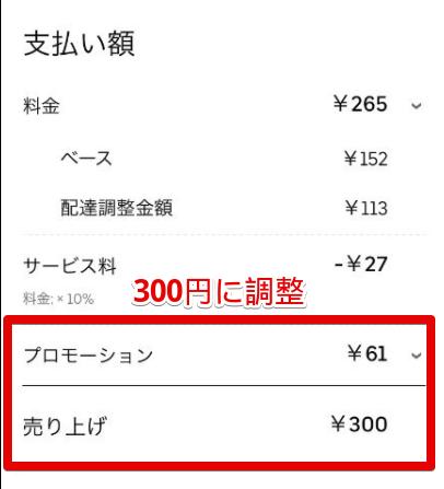 Uber Eats(300円調整ブースト)