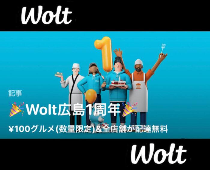 Wolt(ウォルト)広島1周年