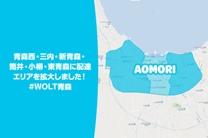 Wolt青森配達エリア【210621】