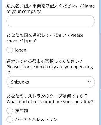 Wolt静岡加盟店登録画面