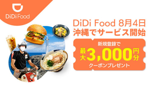 didiフード沖縄限定クーポン-2