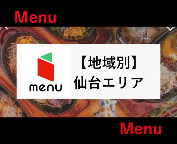 menu仙台エリア