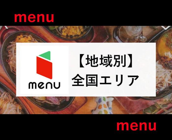 menu全国エリア