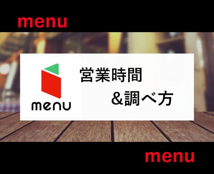 menu営業時間の調べ方