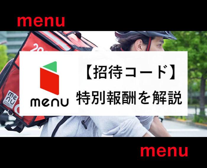 menu招待コードキャッシュバック