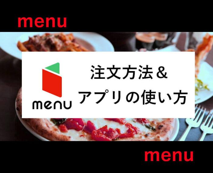menu注文方法&アプリの使い方