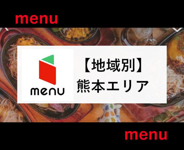 menu熊本エリア
