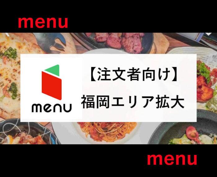 menu福岡エリア拡大