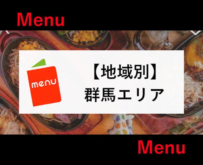 menu群馬エリア