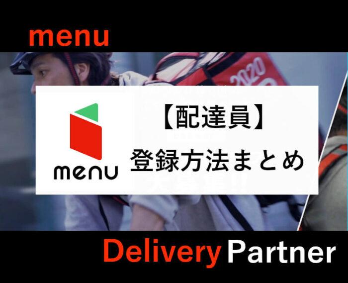 menu配達パートナー登録方法