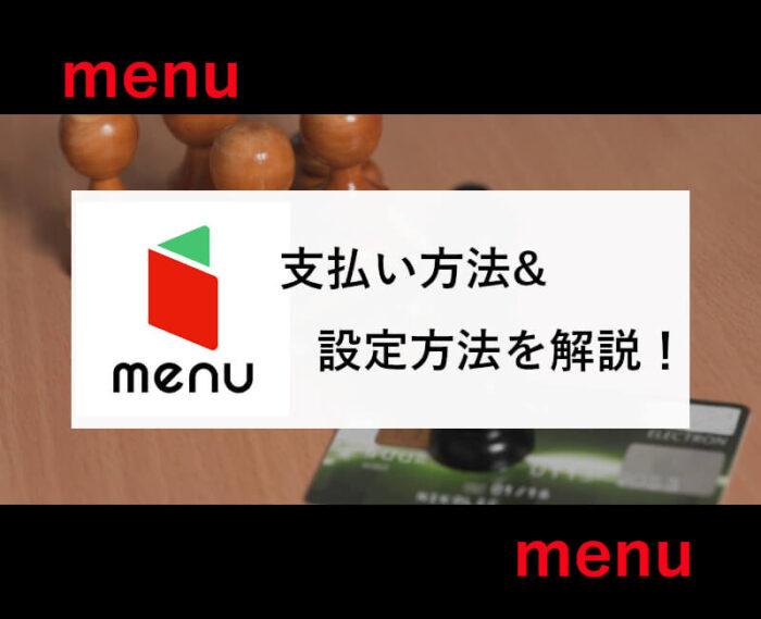 menu配達員の支払い方法