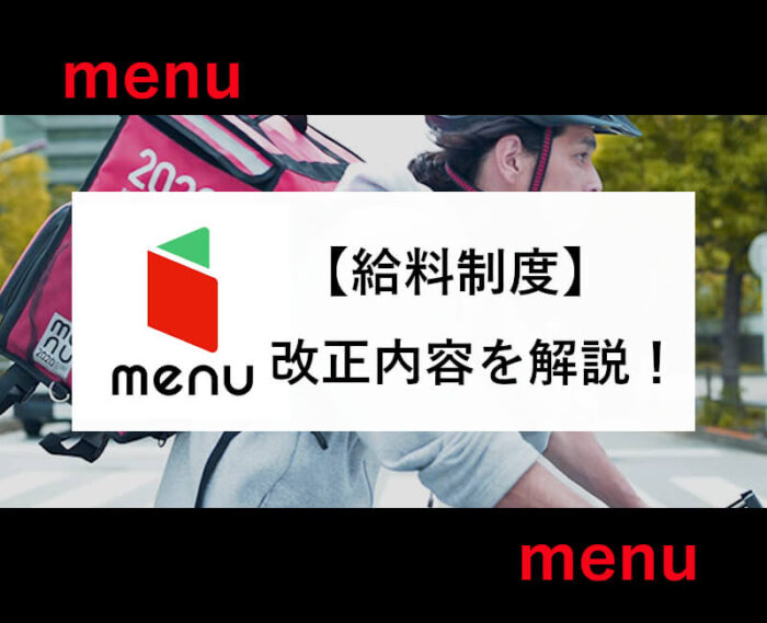 menu配達員の給料制度変更