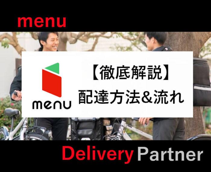 menu配達員配達方法
