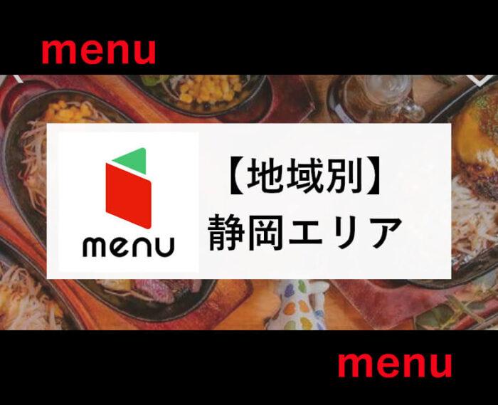 menu静岡エリア
