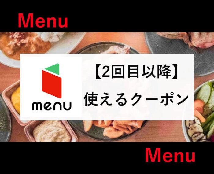 menu2回目以降の使えるクーポン
